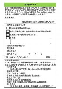 1-緑内障カード(A4版)薬局名無